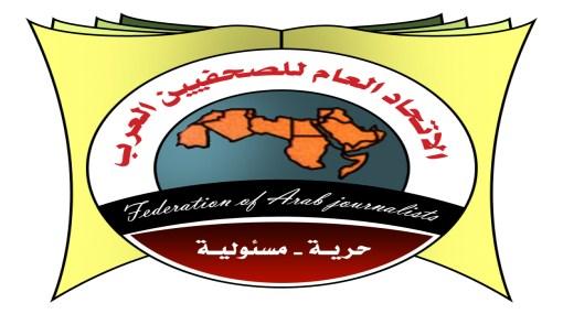 الإتحاد العام للصحافيين العرب