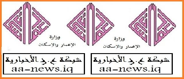 وزارة الاعمار والاسكان العراقية