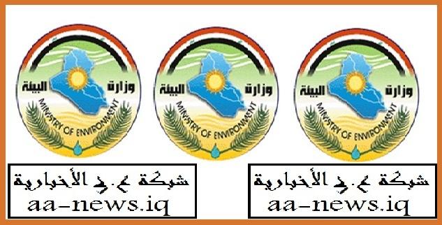 وزارة البيئة العراقية