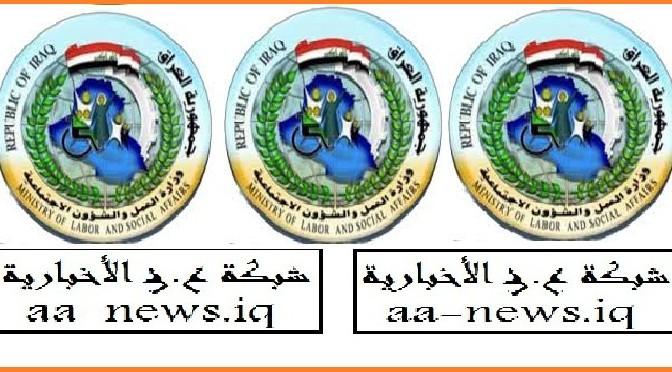 وزارة العمل والشؤون الاشتماعية
