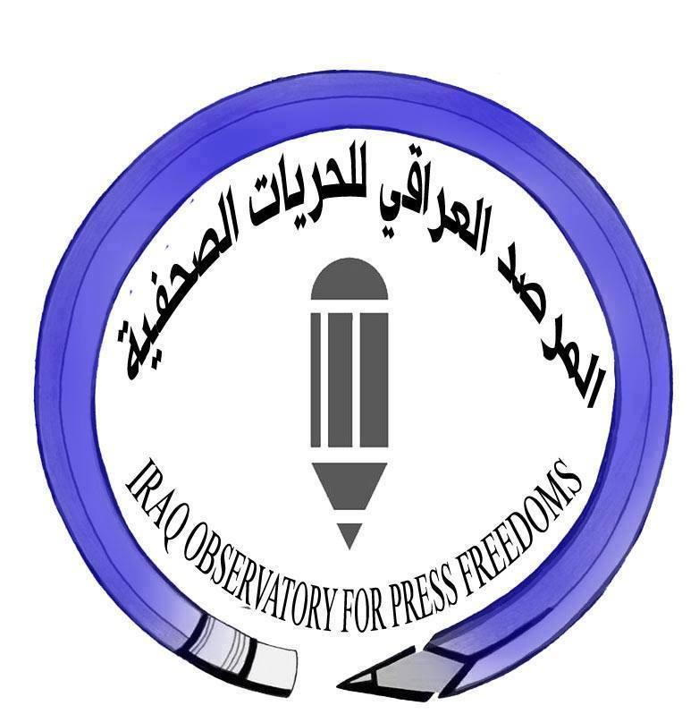 مرصد الحريات الصحفية