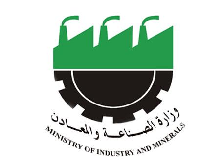 شعار وزارة الصناعة والمعادن
