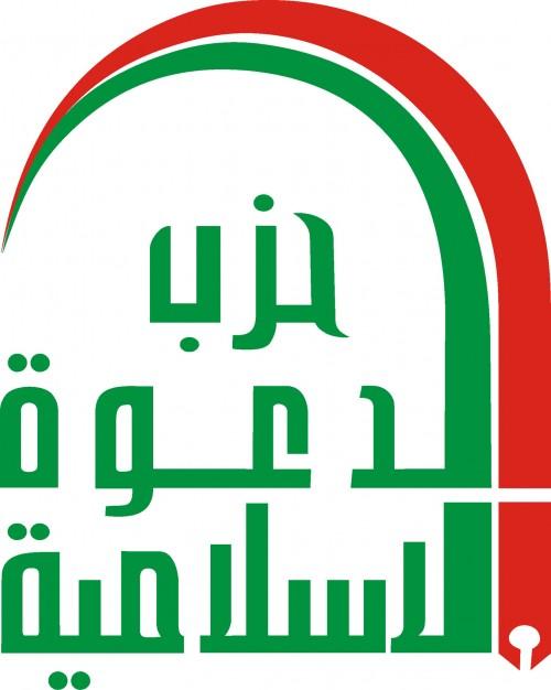رماح حزب الرحيم pdf
