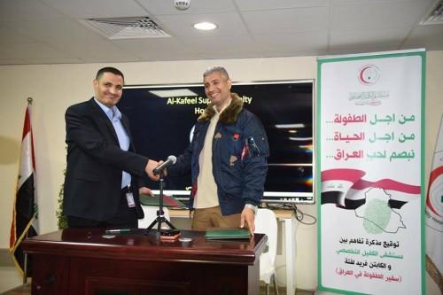 توقع مذكرة تعاون مشترك مع سفير الطفولة العراقية لعلاج الأطفال الأيتام وأطفال العوائل الفقيرة مجانا .