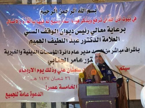 ديوان الوقف السني: افتتاح جامع سيد سلطان في السنك