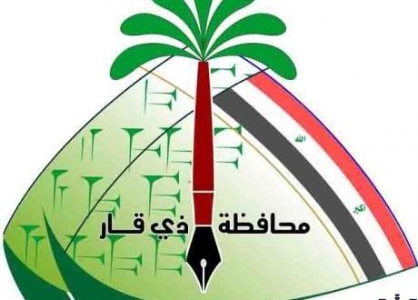 شعار محافظة ذي قار